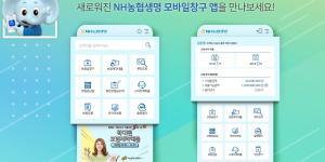 """NH농협생명, 모바일앱 메인화면 개편해 사용자 편의성 높여"