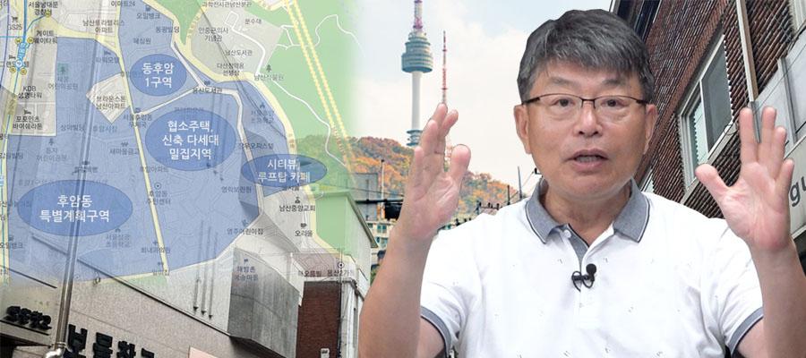 [장인석 착한부동산] 위치 좋은 서울 후암동 특별계획구역, 투자 꼼꼼히 따져야