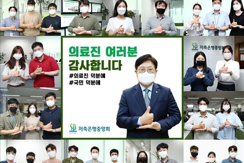 [Who Is ?] 박재식 상호저축은행중앙회 회장