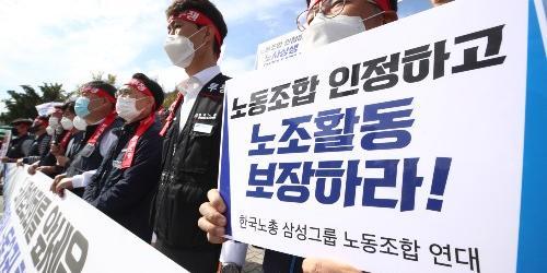 """삼성 7개 노조 """"삼성은 노사교섭에 불성실, 이재용이 직접 나서야"""""""