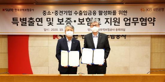 """""""허인 이인호, KB국민은행과 무역보험공사 수출입금융 활성화 맞손"""