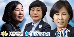 """""""권선주 박정림 이어 유명순, 금융권 '여성CEO' 틀을 단호히 거부하다"""