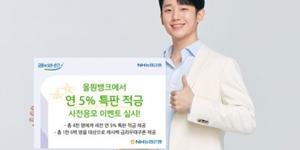 """""""NH농협은행, 정기적금 사전응모하면 추첨으로 연 5% 금리혜택"""