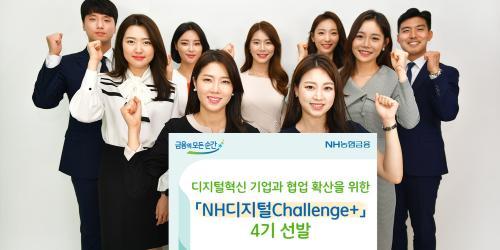 """NH농협은행, 'NH디지털 챌린지플러스' 스타트업 19곳 선발해 지원"