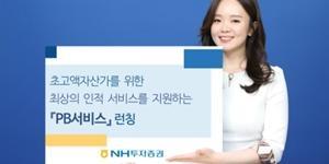 """""""NH투자증권, 고액자산가와 중소기업 오너 대상 자산관리서비스 내놔"""