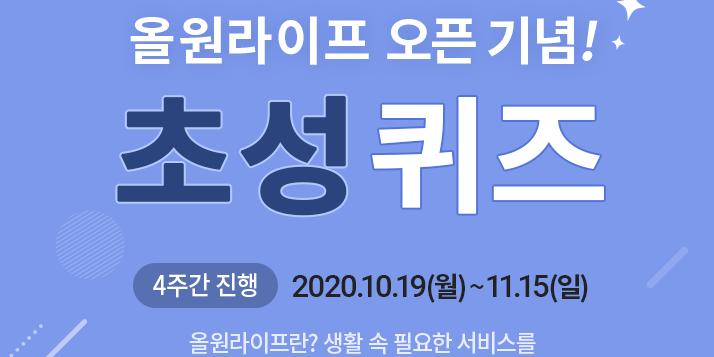 """""""NH농협은행, 생활콘텐츠 모은 '올원라이프' 열고 초성퀴즈 이벤트"""