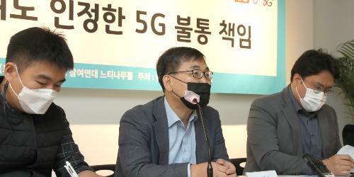 """""""참여연대 5G 불통 분쟁조정 결과 공개, '이통사 최대 35만 원 보상'"""