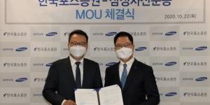 삼성자산운용, 한국포스증권과 손잡고 디지털 특화사업 추진