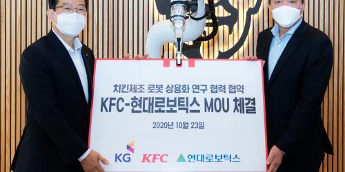 """""""현대로보틱스 KFC와 푸드테크산업 진출, 서유성 """"새 기회의 문 열려"""""""