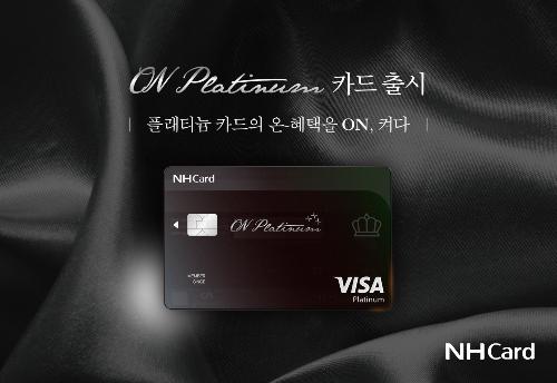 """""""NH농협카드, 무제한 적립혜택 '온 플래티늄' 프리미엄카드 출시"""