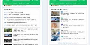 """""""네이버, '많이 본 뉴스' 폐지하고 언론사별 뉴스 중심으로 서비스 개편"""