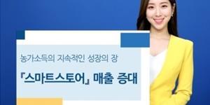 """""""NH투자증권 농가지원 네이버 스마트스토어 누적판매 5천만 원 넘어서"""