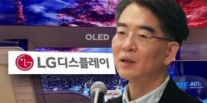 """LG디스플레이 내년 흑자전망 하늘과 땅, 정호영 유연함으로 업황 대응"