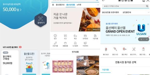 """""""KT, 울산 지역화폐 이용범위 온라인몰로 넓히고 배달서비스도 제공"""