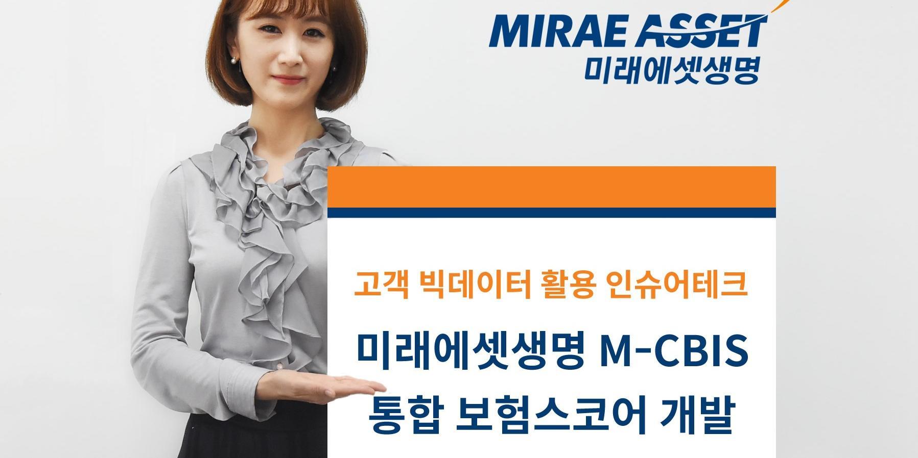 미래에셋생명, 고객 빅데이터 활용한 통합 보험점수 모델 개발