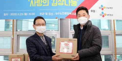 """CJ대한통운, 서울 중구 소외계층에게 김장김치 110박스 전달"