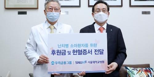 """""""손태승, 우리금융의 난치병 소아 치료비 2억과 헌혈증서 500매 기부"""