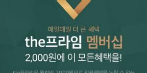 """CJ제일제당, 공식 온라인몰 CJ더마켓의 프리미엄 멤버십제도 개편"