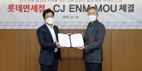 """""""롯데면세점 CJENM과 한류 공동마케팅 협약, 이갑"""