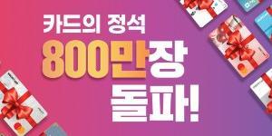 """""""우리카드 '카드의정석' 출시 2년8개월 만에 800만 좌 발급 넘어서"""