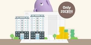 신한은행, 주택청약저축 첫 가입 20대에게 최고 5.5% 금리우대