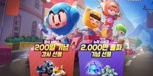 """""""넥슨 '카트라이더 러쉬플러스' 글로벌 누적 이용자 2천만 명 넘어서"""