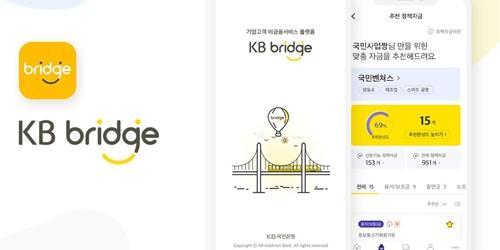 """""""KB국민은행, KB브릿지앱 개편해 상권분석과 전문가상담 추가"""