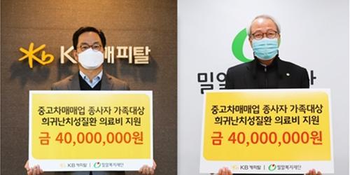 """""""KB캐피탈 중고차 딜러 가족 난치병 의료비 지원, 황수남"""