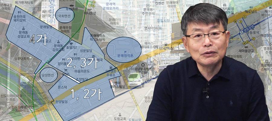 [장인석 착한부동산] 서울 문래동은 도시재생 중, 투자대상으로 어떤 매력있나