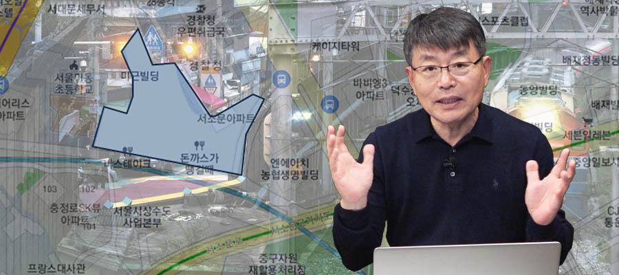 [장인석 착한부동산] 서울 도심 속 판자촌 미근동, 투자매력 높아 주목할 곳
