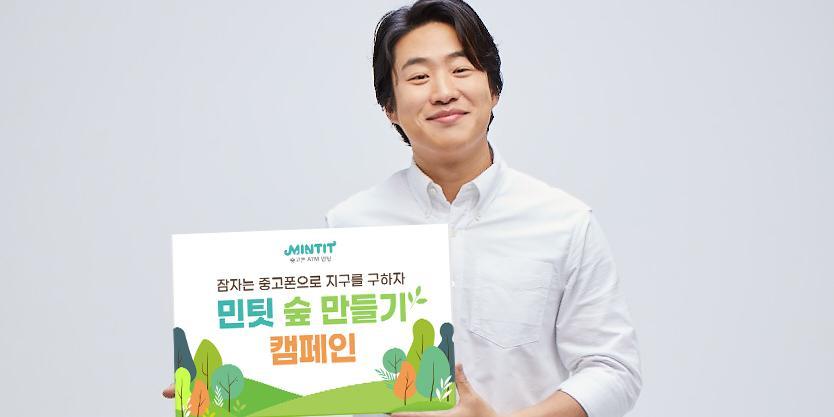 """""""SK네트웍스, 사용가치 없어진 휴대폰 기부받아 숲 만들기 캠페인"""