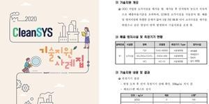 """""""환경공단 굴뚝 원격감시 기술지원 가이드북 내놔, 장준영"""