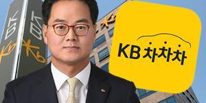 """""""[오늘Who] KB캐피탈 KB차차차 계속 전진, 황수남 실적 혁신 다 잡아"""