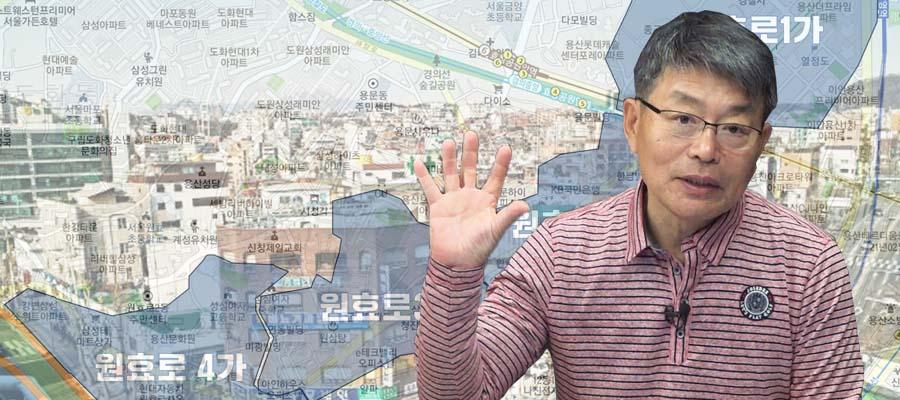 [장인석 착한부동산] 서울 용산 원효로 개발붐 일다, 어디가 투자 유망한가