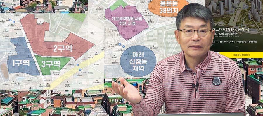 [장인석 착한부동산] 서울 원효로3가와 신창동, 재개발 불발돼도 땅값 오를 곳