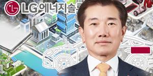 """""""[오늘Who] LG에너지솔루션 안정성 입증해야 한다, 김종현 부담 안아"""