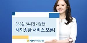 """""""NH투자증권, 달러 해외송금서비스 내놓고 수수료 무료 이벤트"""