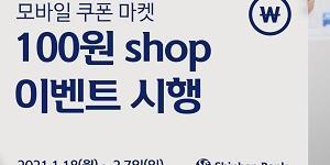 """""""신한은행, 모바일앱에서 모바일쿠폰을 100원에 매일 선착순 판매"""