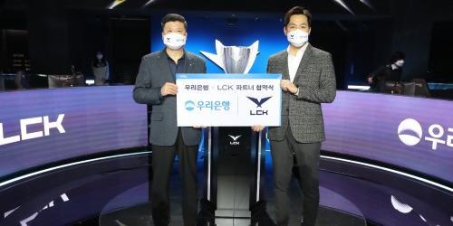 """""""우리은행 e스포츠리그 파트너 계약, 권광석"""