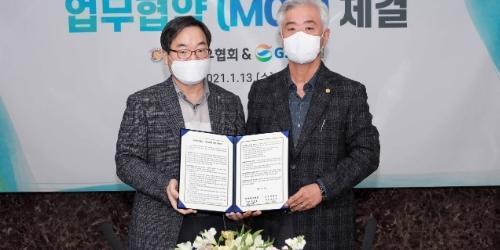 """GS리테일, 한우협회와 손잡고 한우 비인기 부위 소비촉진에 동참"