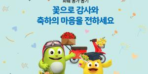 """NH농협은행 화훼농가 돕기 SNS 이벤트, 권준학"