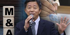 """""""GS건설 신사업 인수합병 적극, 임병용 회사이름 변경 화룡점정 찍나"""