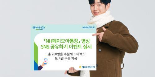 """""""NH농협은행, NH페이모아통장 홍보영상 SNS 공유 이벤트"""