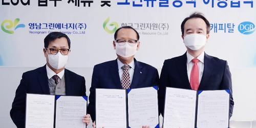 """DGB캐피탈, 영남그린에너지 한국그린자원과 손잡고 그린뉴딜 지원"