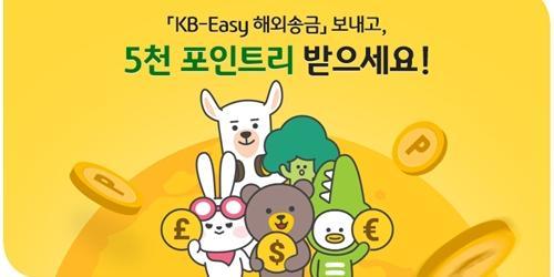 """""""KB국민은행, 비대면 해외송금서비스 재단장 기념 이벤트 열어"""