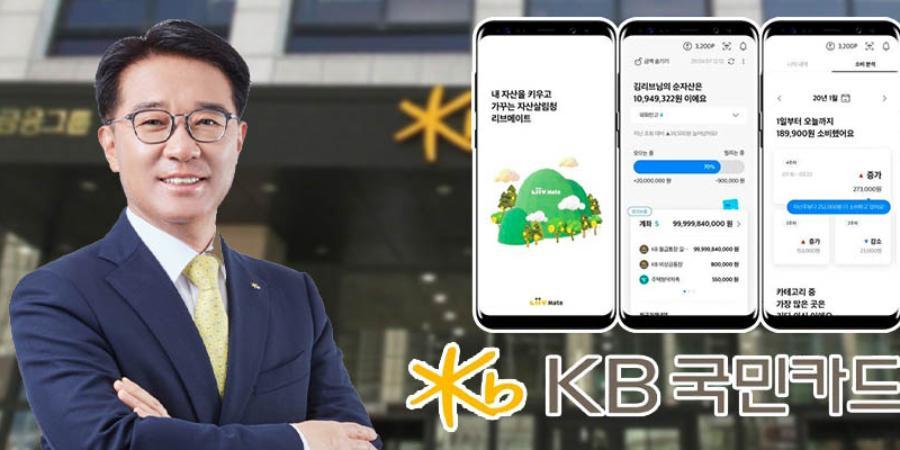 """KB국민카드 마이데이터와 해외사업 확대, 이동철 업의 한계 넘기 강공"