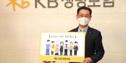 """""""KB생명보험 사장 허정수, '고맙습니다 필수노동자' 캠페인 참여"""