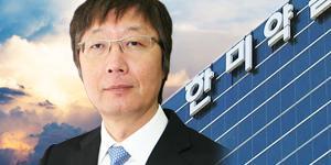"""""""한미약품 신약 후보물질 연구결과 발표,"""