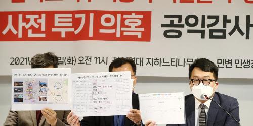 """""""참여연대 민변, LH 직원 투기 의혹 놓고"""