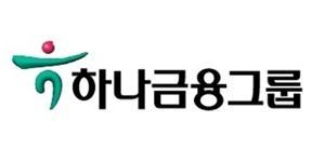 """""""하나금융지주 상반기 역대 최대실적, 주당 700원 중간배당 결정"""